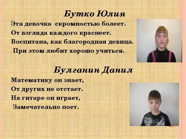 Бутко Юлия Эта девочка скромностью болеет. От взгляда каждого краснеет. Воспи...