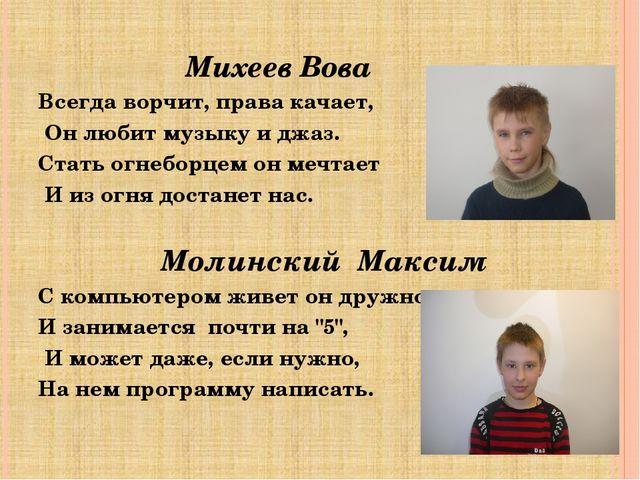Михеев Вова Всегда ворчит, права качает, Он любит музыку и джаз. Стать огнеб...