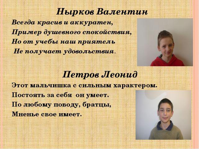 Нырков Валентин Всегда красив и аккуратен, Пример душевного спокойствия, Но...