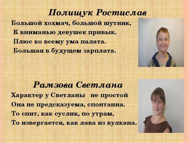 Полищук Ростислав Большой хохмач, большой шутник, К вниманью девушек привык....