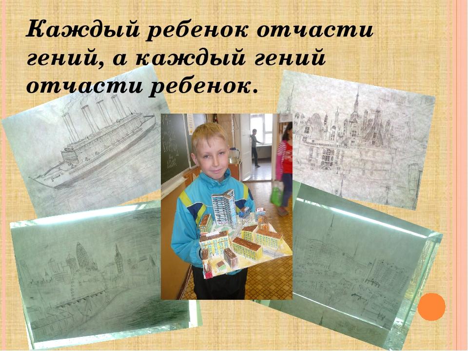 Каждый ребенок отчасти гений, а каждый гений отчасти ребенок.