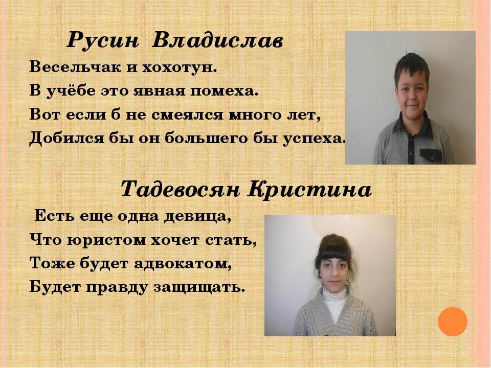 Русин Владислав Весельчак и хохотун. В учёбе это явная помеха. Вот если б не...