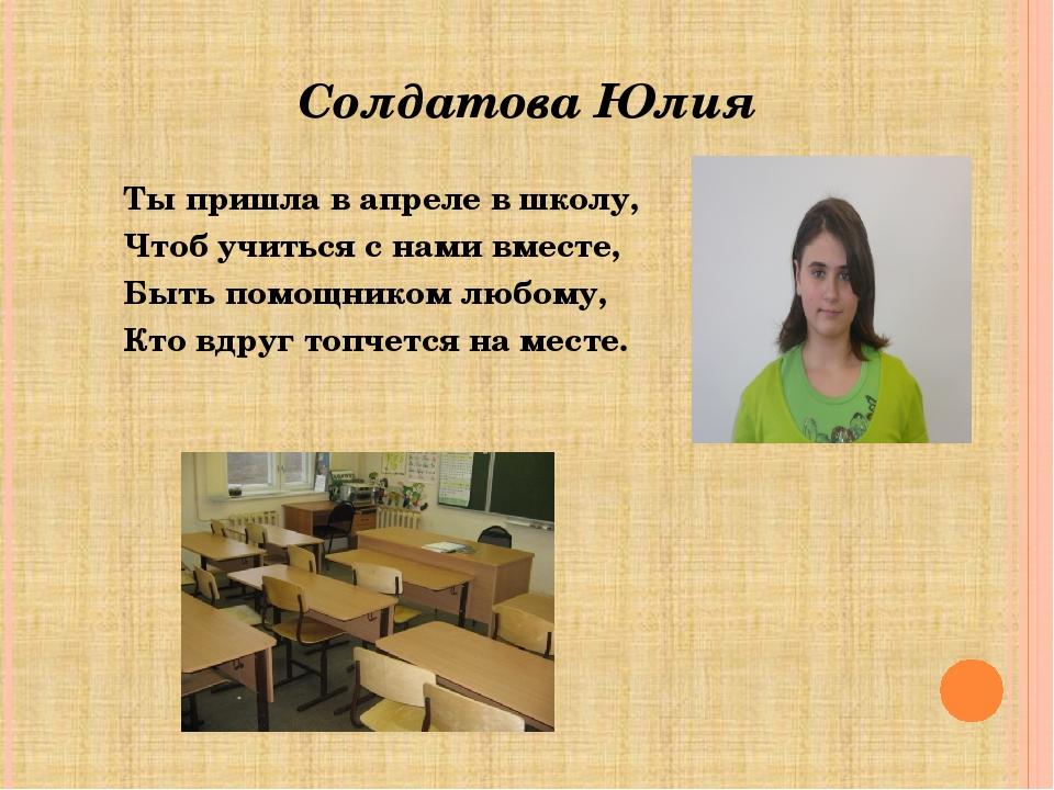 Солдатова Юлия Ты пришла в апреле в школу, Чтоб учиться с нами вместе, Быть п...