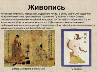Живопись Китайская живопись зародилась в древнем Китае. В эпоху Тан и Сун соз