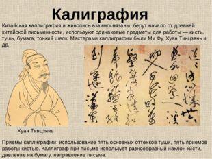 Калиграфия Китайская каллиграфия и живопись взаимосвязаны, берут начало от др