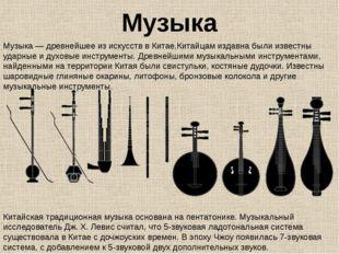 Музыка Музыка — древнейшее из искусств в Китае.Китайцам издавна были известны