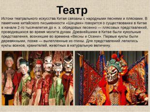 Театр Истоки театрального искусства Китая связаны с народными песнями и пляск