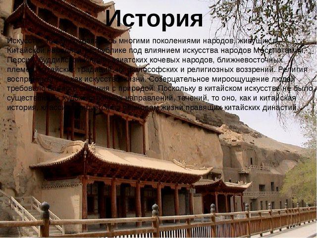 История Искусство Китая создавалось многими поколениями народов, живущих в Ки...