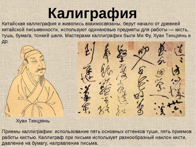 Калиграфия Китайская каллиграфия и живопись взаимосвязаны, берут начало от др...