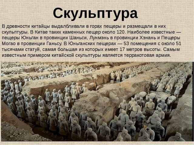 В древности китайцы выдалбливали в горах пещеры и размещали в них скульптуры....