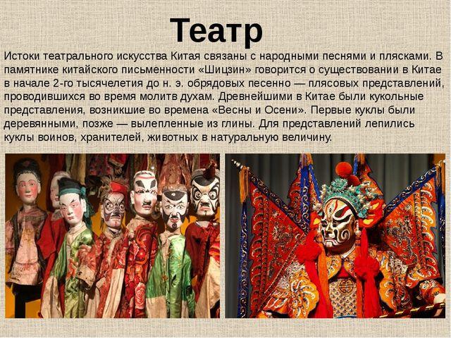 Театр Истоки театрального искусства Китая связаны с народными песнями и пляск...
