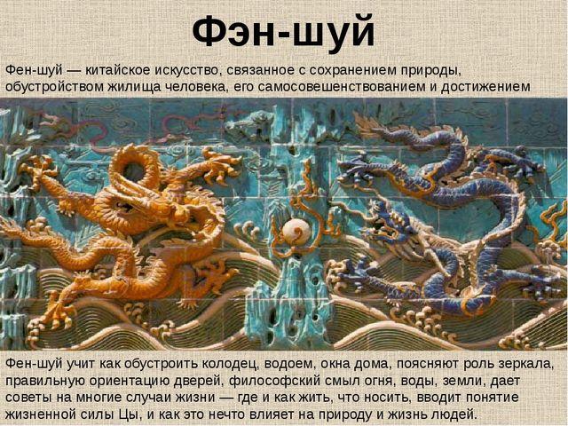 Фэн-шуй Фен-шуй — китайское искусство, связанное с сохранением природы, обуст...