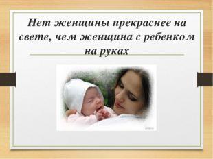 Нет женщины прекраснее на свете, чем женщина с ребенком на руках