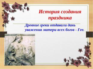 Древние греки отдавали дань уважения матери всех богов - Гее. История создани