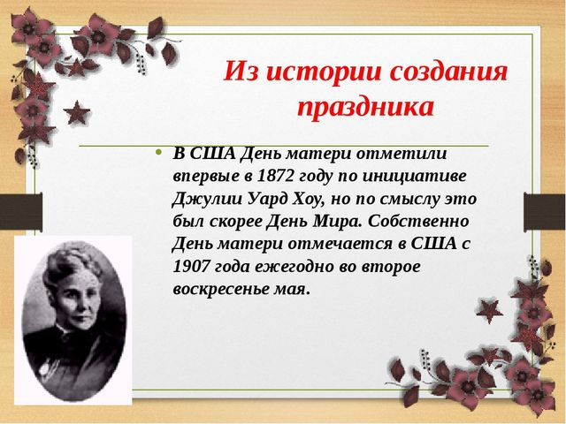 Из истории создания праздника В США День матери отметили впервые в 1872 году...