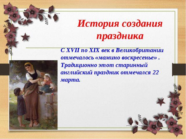 С XVII по XIX век в Великобритании отмечалось «мамино воскресенье» . Традицио...