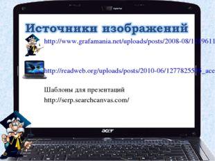 http://www.grafamania.net/uploads/posts/2008-08/1219611582_7.jpg http://readw