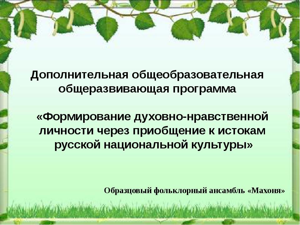 Дополнительная общеобразовательная общеразвивающая программа «Формирование ду...