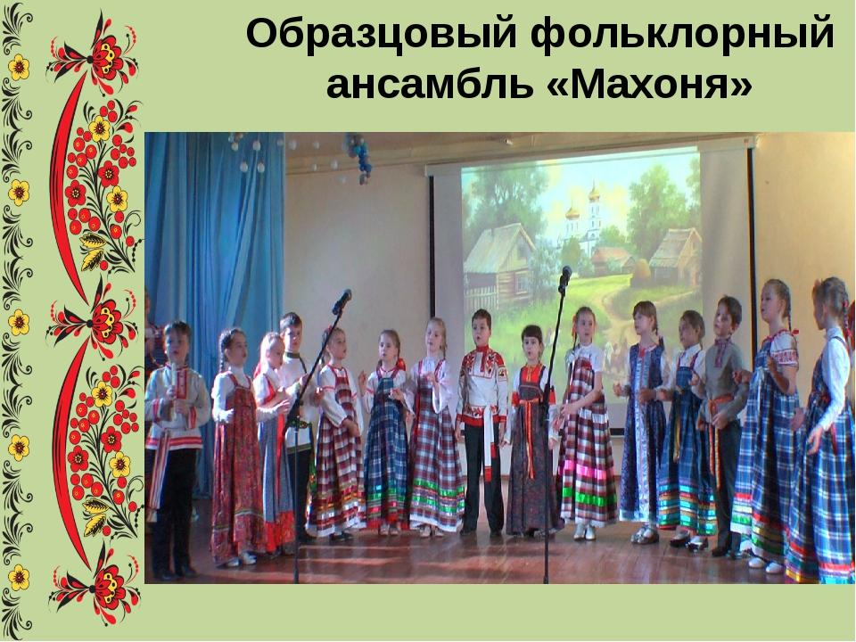 Образцовый фольклорный ансамбль «Махоня»