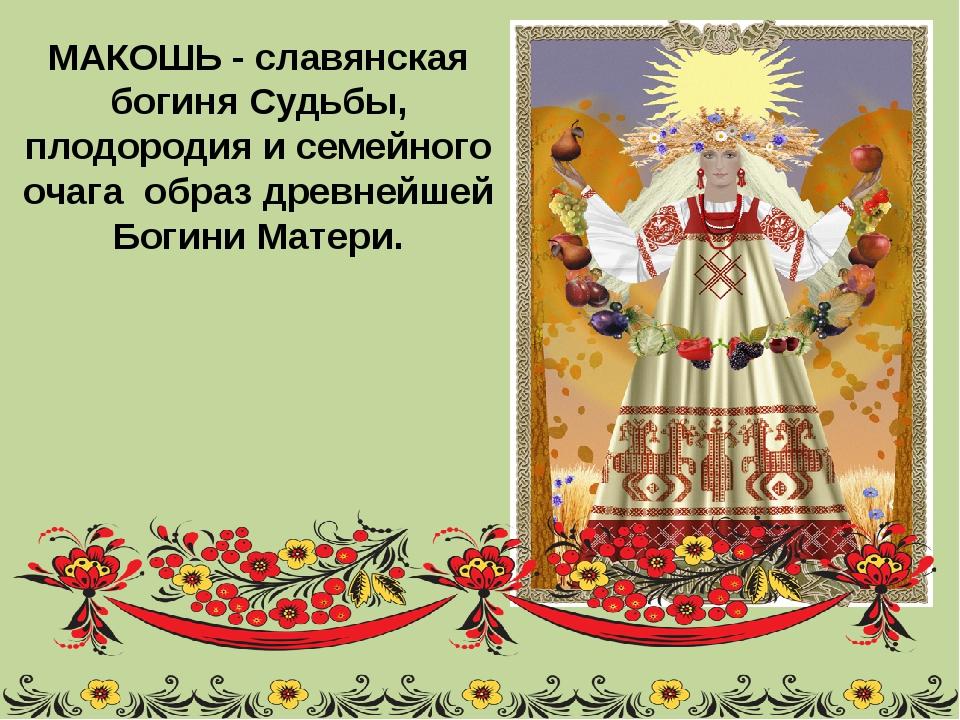 МАКОШЬ - славянская богиня Судьбы, плодородия и семейного очага образ древн...