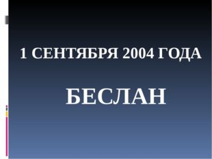1 СЕНТЯБРЯ 2004 ГОДА БЕСЛАН