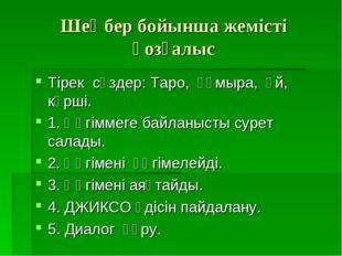 Шеңбер бойынша жемісті қозғалыс Тірек сөздер: Таро, құмыра, үй, көрші. 1. Әңг