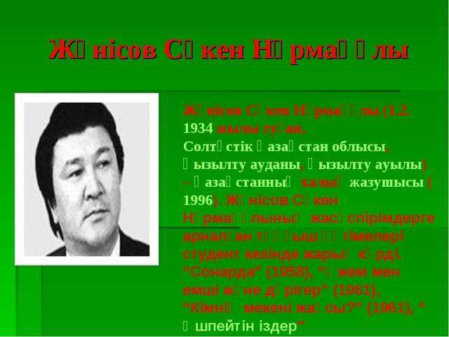 Жүнісов Сәкен Нұрмақұлы Жүнісов Сәкен Нұрмақұлы (1.2.1934 жылы туған, Солтүст...