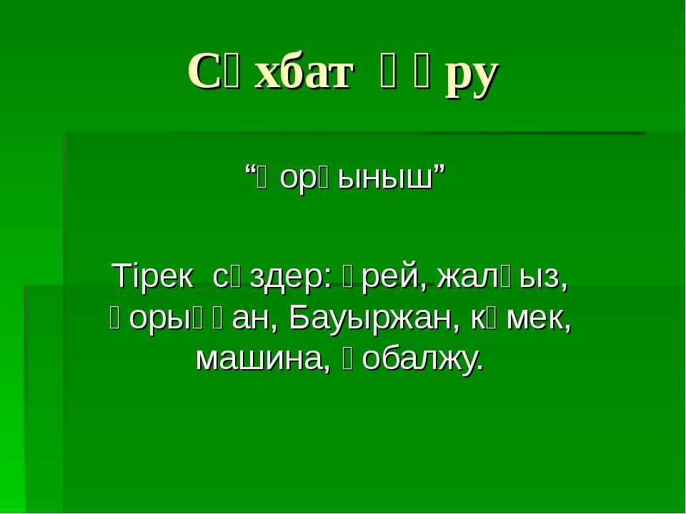 """Сұхбат құру """"Қорқыныш"""" Тірек сөздер: үрей, жалғыз, қорыққан, Бауыржан, көмек,..."""