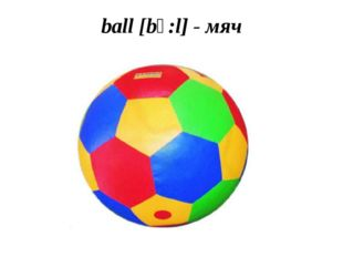 ball [bɔ:l] - мяч