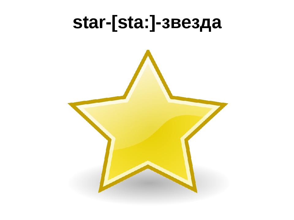 star-[sta:]-звезда