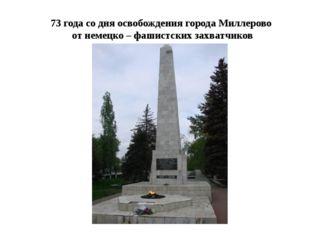 73 года со дня освобождения города Миллерово от немецко – фашистских захватчи