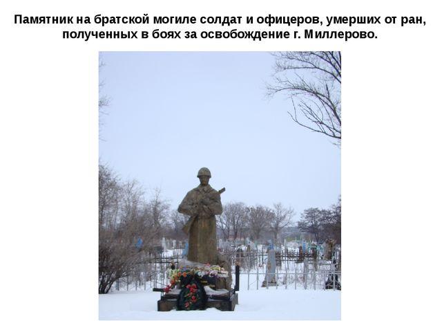 Памятник на братской могиле солдат и офицеров, умерших от ран, полученных в б...