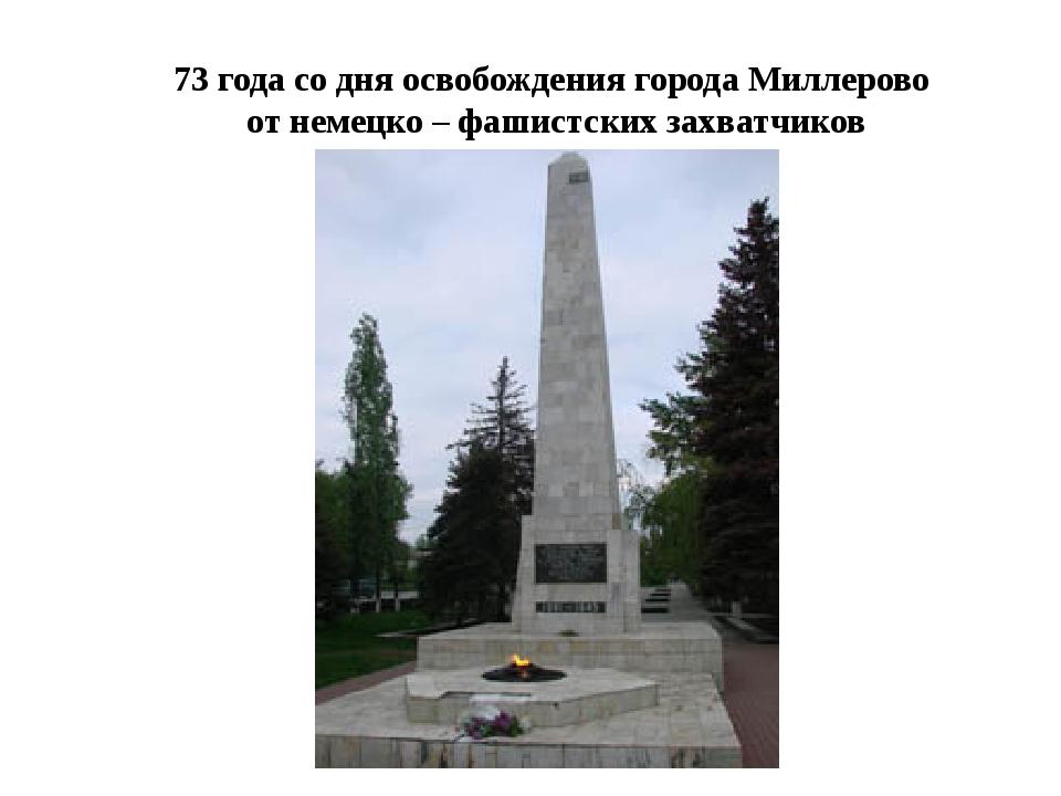 73 года со дня освобождения города Миллерово от немецко – фашистских захватчи...