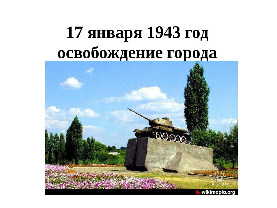 17 января 1943 год освобождение города Миллерово