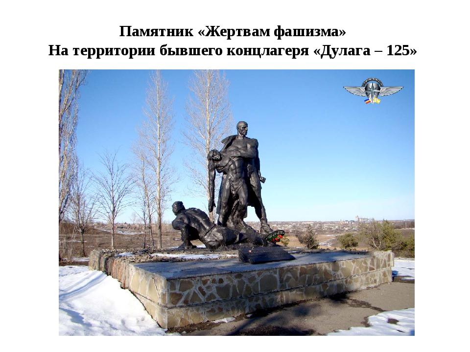 Памятник «Жертвам фашизма» На территории бывшего концлагеря «Дулага – 125»
