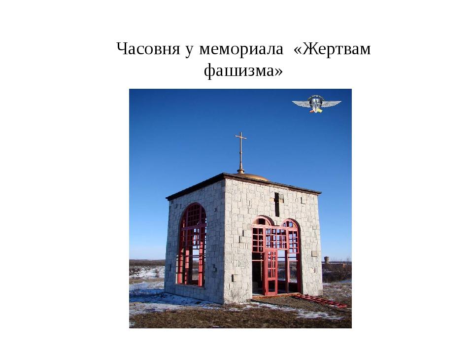 Часовня у мемориала «Жертвам фашизма»