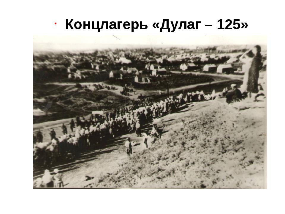 Концлагерь «Дулаг – 125»