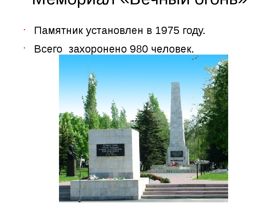 Мемориал «Вечный огонь» Памятник установлен в 1975 году. Всего захоронено 980...