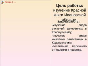 Цель работы: изучение Красной книги Ивановской области. Задачи работы: -изуче