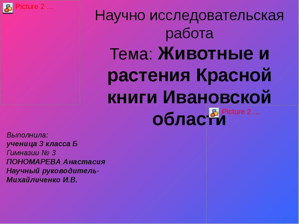 Научно исследовательская работа Тема: Животные и растения Красной книги Ивано...