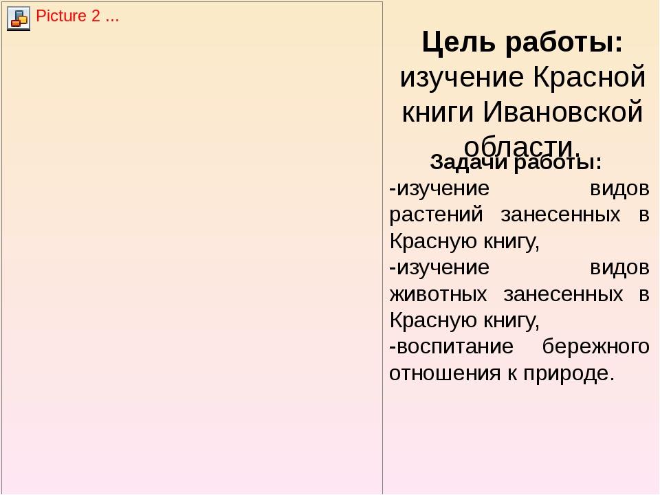 Цель работы: изучение Красной книги Ивановской области. Задачи работы: -изуче...
