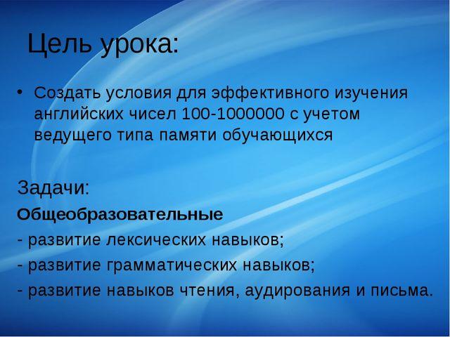 Цель урока: Создать условия для эффективного изучения английских чисел 100-10...