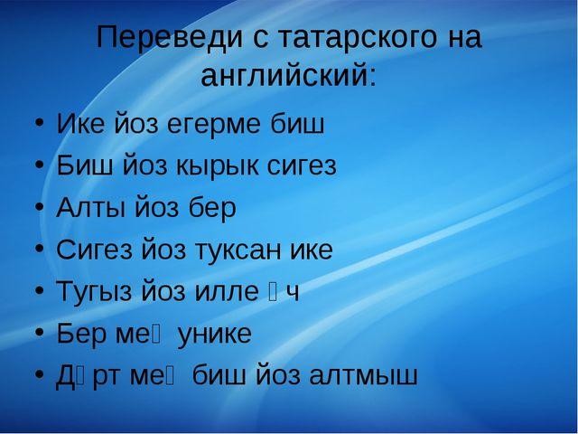 Переведи с татарского на английский: Ике йоз егерме биш Биш йоз кырык сигез А...