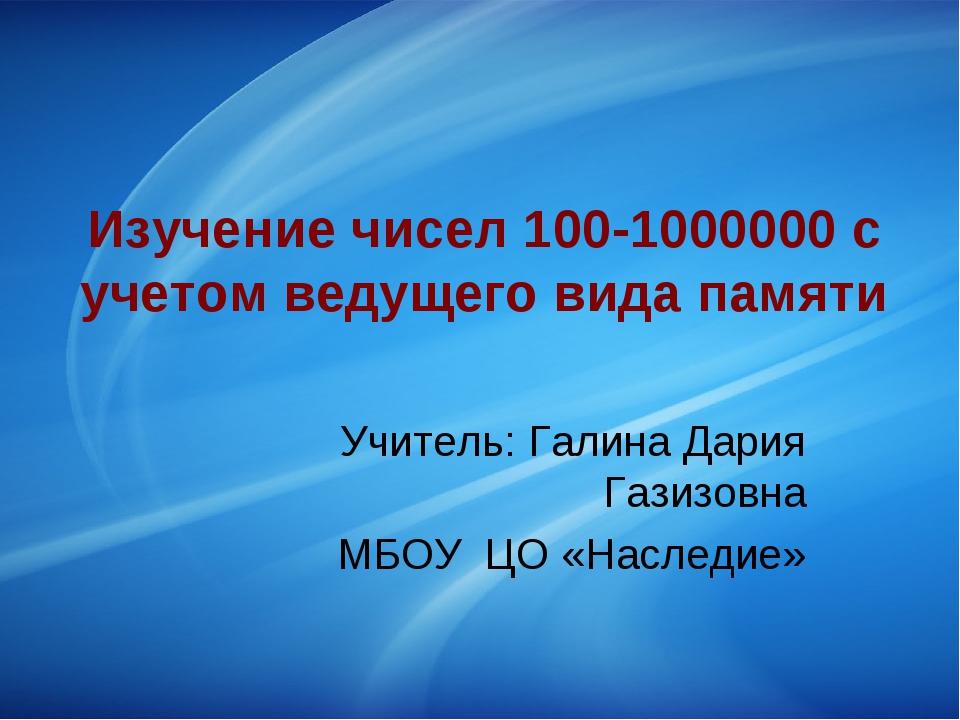 Изучение чисел 100-1000000 с учетом ведущего вида памяти Учитель: Галина Дари...