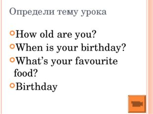 Определи тему урока How old are you? When is your birthday? What's your favou