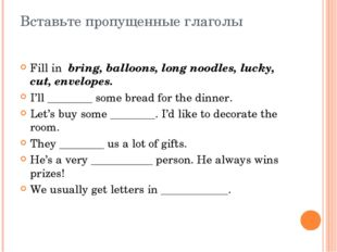 Вставьте пропущенные глаголы Fill in bring, balloons, long noodles, lucky, cu