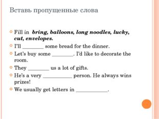 Вставь пропущенные слова Fill in bring, balloons, long noodles, lucky, cut, e