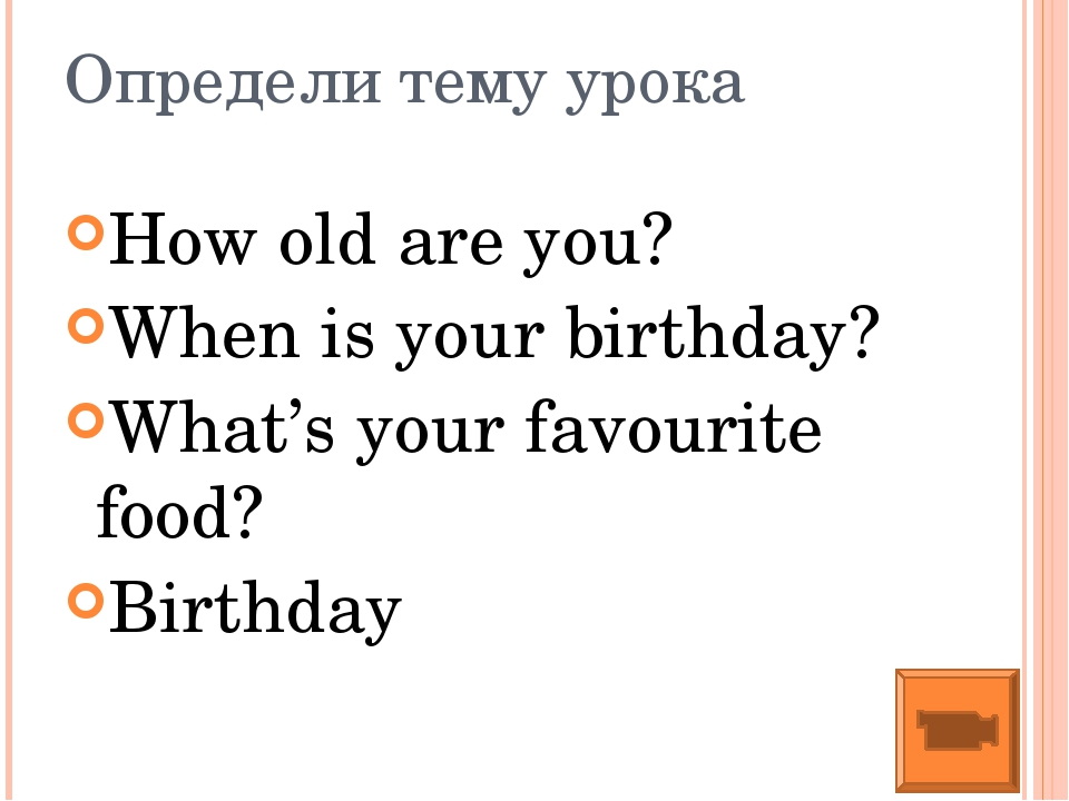 Определи тему урока How old are you? When is your birthday? What's your favou...