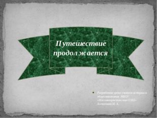 Разработка урока учителя истории и обществознания МБОУ «Масловопристанская СО