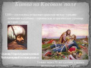 1389 – состоялось решающее сражение между турками-османами и сербами – героич